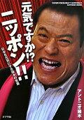 『元気ですか!?ニッポン!! 日本を元気にする猪木の言葉』