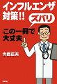 インフルエンザ対策!!ズバリこの一冊で大丈夫