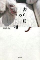 【送料無料】書店員のネコ日和