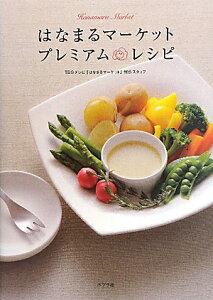 【送料無料】はなまるマーケットプレミアム・レシピ