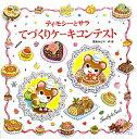 【送料無料】ティモシーとサラてづくりケーキコンテスト