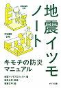 【送料無料】地震イツモノート [ 地震イツモプロジェクト ]