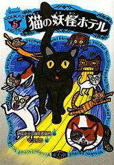 【送料無料】猫の妖怪ホテル [ 妖怪ホテル編集委員会 ]