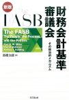 The FASB財務会計基準審議会新版 その政治的メカニズム [ ポール・B.W.ミラー ]