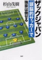 【送料無料】ザックジャパン「頭脳的サッカー」で強豪は倒せる