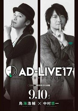「AD-LIVE 2017」第2巻(鳥海浩輔×中村悠一) [ 鳥海浩輔 ]