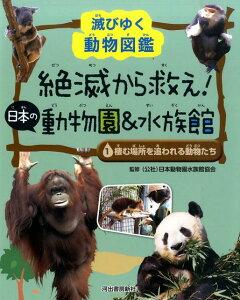 絶滅から救え! 日本の動物園&水族館1 棲む場所を追われる動物たち