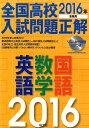 全国高校入試問題正解英語・数学・国語(2016年受験用)