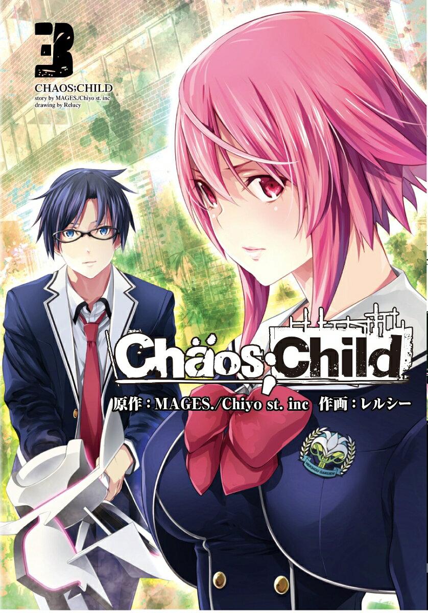 CHAOS;CHILD 3画像