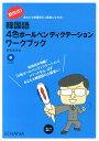 前田式!韓国語4色ボールペンディクテーションワークブック [ 前田真彦 ]