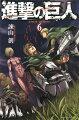 進撃の巨人(6)(少年マガジンKC)
