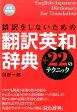 誤訳をしないための翻訳英和辞典+22のテクニック 改訂増補版 [ 河野一郎 ]
