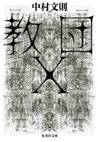 『教団X』の画像