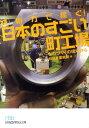 【送料無料】技術力で稼ぐ!日本のすごい町工場 [ 日経産業新聞編集部 ]