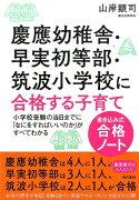 慶應幼稚舎・早実初等部・筑波小学校に合格する子育て〈書き込み式合格ノート〉 小学校受験の当日までに「なにをすればいい…