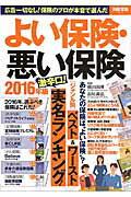よい保険・悪い保険(2016年版) [ 横川由理 ]