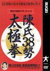 陳氏38勢太極拳 [ 陳小旺老師 ]