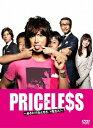 【楽天ブックスならいつでも送料無料】PRICELESS 〜あるわけねぇだろ、んなもん!〜 DVD-BOX [...