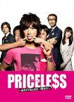 PRICELESS 〜あるわけねぇだろ、んなもん!〜 DVD-BOX [ 木村拓哉 ]