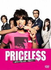 【送料無料】PRICELESS 〜あるわけねぇだろ、んなもん!〜 DVD-BOX [ 木村拓哉 ]