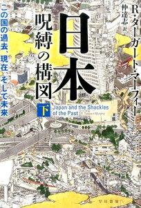 日本ー呪縛の構図 下(下) [ R・ターガート・マーフィー ]