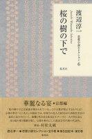 桜の樹の下で 渡辺淳一 恋愛小説セレクション 6 [ 渡辺 淳一 ]