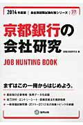 【送料無料】京都銀行の会社研究(2014年度版) [ 就職活動研究会(協同出版) ]