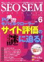 【楽天ブックスならいつでも送料無料】SEO SEM technique(vol.6)