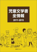 児童文学書全情報(2011-2015)
