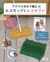 アクリル毛糸で編むエコモップとエコタワシ 絶対編める!写真プロセス解説つき (レディブティックシリーズ)