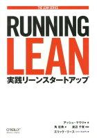 『RUNNING LEAN 実践リーンスタートアップ』の画像