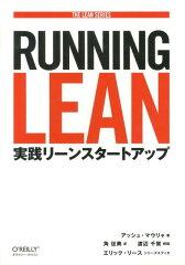 【送料無料】Running Lean [ アッシュ・マウリャ ]