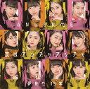 恋はアッチャアッチャ/夢見た 15年 (初回限定盤A CD+DVD) [ アンジュルム ]