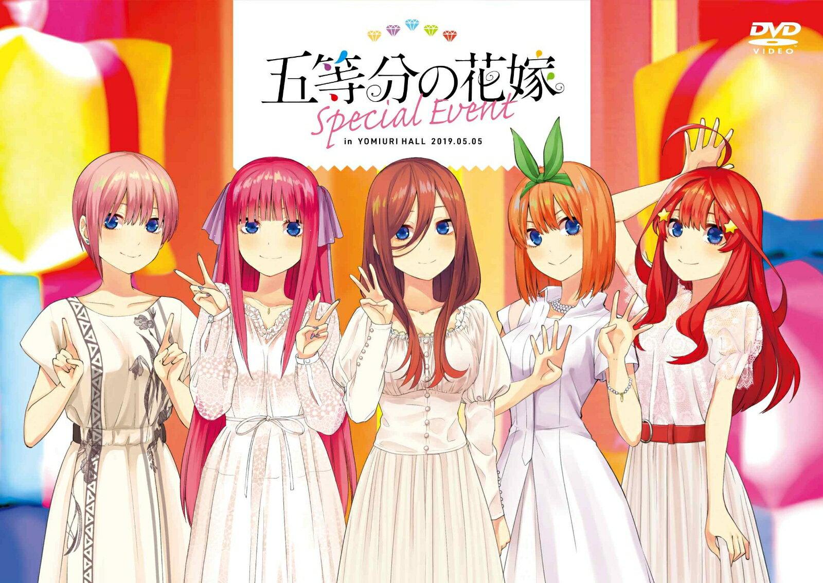 五等分の花嫁 Special Event in YOMIURI HALL 2019.05.05