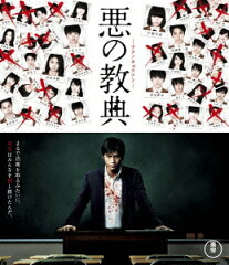 【送料無料】悪の教典 スタンダード・エディション【Blu-ray】 [ 伊藤英明 ]