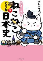 マンガでよくわかる ねこねこ日本史 ジュニア版7