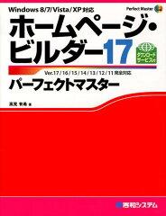 【送料無料】ホームページ・ビルダー17パーフェクトマスター [ 高見有希 ]