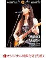 """楽天ブックスにて対象期間内に「souvenir the movie 〜MARIYA TAKEUCHI Theater Live〜(Special Edition)」をご予約いただいたお客様限定で「オリジナル・デザイン仕様」の """"楽天ブックス限定オリジナル配送BOX""""で商品をお届けします!  2020年11月18日(水)に発売となる竹内まりや 初の映像商品「souvenir the movie 〜MARIYA TAKEUCHI Theater Live〜 (Special Edition)」を 楽天ブックスにて2020年11月12日(木) 23:59までにご予約いただいた方には、 オリジナル・デザイン仕様の""""楽天ブックス限定オリジナル配送BOX""""に商品を梱包してお届けします。   ※オリジナル配送BOXは、配送伝票やバーコード、テープが直接貼付された形態でのお届けとなります。 また、配送中の汚れ、破損による交換はお断りいたします。 ※対象予約期間は、2020年10月29日(木) 2020年11月12日(木)23:59までとなります。 ※数量がなくなり次第終了となりますので予めご了承ください。 ※オリジナル配送BOXは1注文につき1箱でのお届けとなります。 ※発売延期にともない、予約期間も延長しております。  竹内まりや、キャリア初となる 映像作品がついに発売!!  ついにこの時が来た! デビューから41年、これまで一度も映像作品を発売したことがなかった竹内まりや。 キャリア初となる映像作品が本当に、本当に発売することになった! 音楽業界激震! そして全ての音楽ファンの皆様に感涙に感激まちがいなしの内容をみてほしい!  <6大ポイント> 1 初回プレス分のみ:マジックカード封入! 2 2000年のライブ「souvenir」、2010年の「souvenir again」、2014年の「souvenir2014」という、いずれもチケット入手困難であったライブの映像からベストシーンを編集した映画「souvenir the movie 〜MARIYA TAKEUCHI Theater Live〜」を収録! 3 映画未公開のライブ映像を収録! 4 ミュージック・ビデオ版「Expressions」!これまで制作したミュージック・ビデオをほぼすべて収録! 5 海外でも超★話題の曲「プラスティック・ラブ」の2019年に制作したミュージック・ビデオ完全版を収録! 6 豪華ブックレット付き!竹内まりや・山下達郎のスペシャル対談を収録!"""