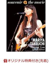【楽天ブックス限定先着特典】【楽天ブックス限定 オリジナル配送BOX】souvenir the movie 〜MARIYA TAKEUCHI Theater Live〜 (Special Edition)(ミニタオル)