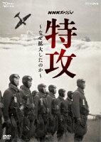 NHKスペシャル 特攻 〜なぜ拡大したのか〜
