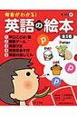 【送料無料】発音がわかる!英語の絵本(全5巻)
