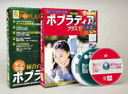 W>デジタルポプラディア 学割版 (<CD-ROM>(Win版))
