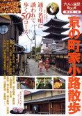 京の町家小路散歩改訂2版 (大人の遠足book)