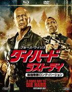 ダイ・ハード/ラスト・デイ<最強無敵ロング・バージョン> 2枚組ブルーレイ&DVD【初回生産限定】【Blu-ray】