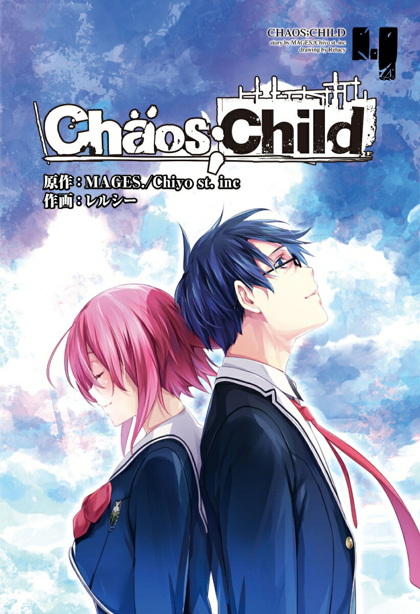 CHAOS;CHILD 4画像