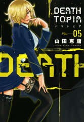 【楽天ブックスならいつでも送料無料】DEATHTOPIA(5) [ 山田恵庸 ]