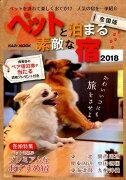 ペットと泊まる素敵な宿全国版(2018)