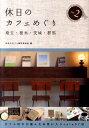 【送料無料】休日のカフェめぐり(埼玉・栃木・茨城・群馬 2 [ 休日のカフェ製作委員会 ]