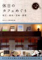 【バーゲン本】休日のカフェめぐり埼玉・栃木・茨城・群馬2