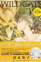 「WILD CATS」/清水玲子(白泉社花とゆめコミックス)